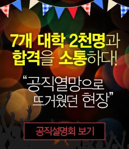 공직설명회 동영상