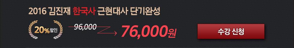 2015 김진재 한국사 근현대사 단기완성