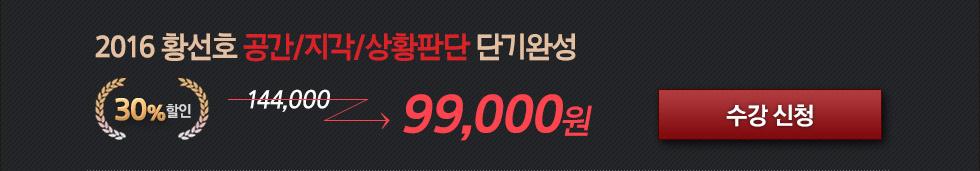 2015 황선호 공간/지각/상황판단 단기완성