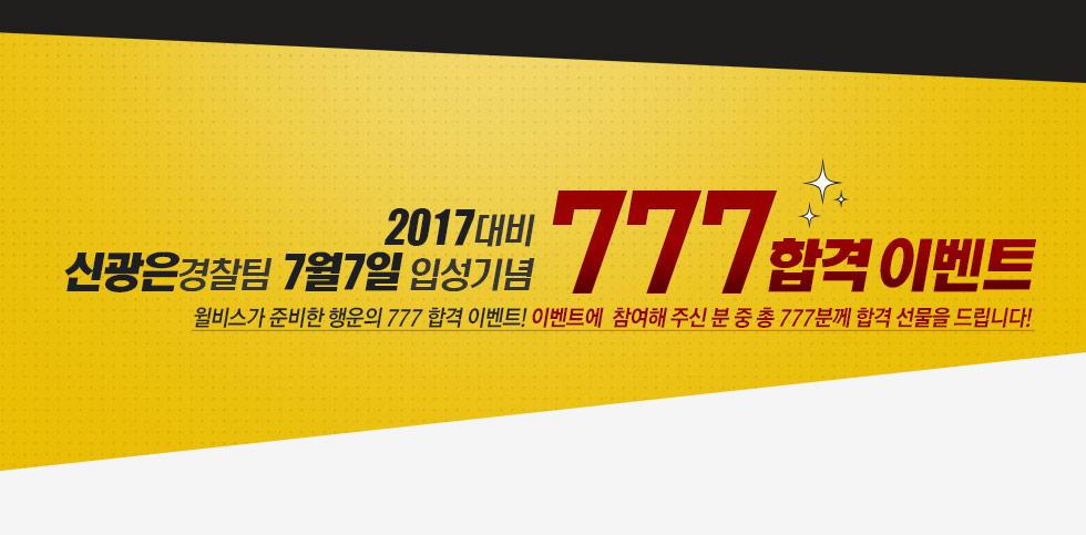 신광은 경찰팀 신규입성 777 합격 이벤트 윌비스가 준비한 행운의 777합격 이벤트~